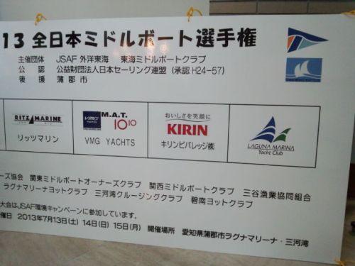 全日本ミドルボート選手権 MAT1010
